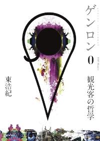20170329_東浩紀_ゲンロン0発刊記念サイン会試験放送 Logo